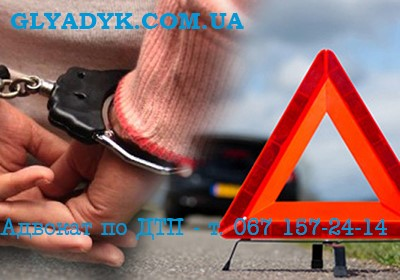 Уголовная ответственность за ДТП с пострадавшими усиливается