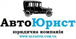 site GLYADYK.COM.UA - AUTOYRIST LAW COMPANY logo