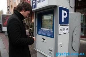 parking_shtraf