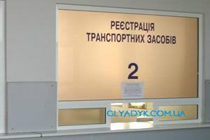 REG_AVTO_glyadyk.com.ua