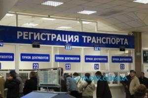 GLYADYK.COM.UA_AutoYrist_registraciya_auto
