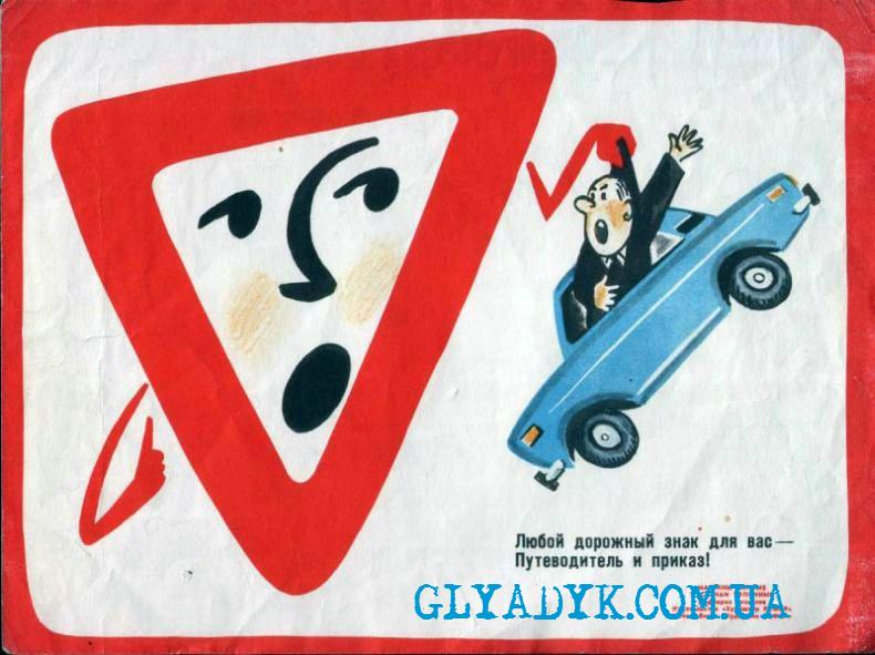 - GLYADYK.COM.UA_doroghnie_znaki
