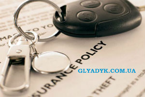 GLYADYK.COM.UA_AutoYrist_Car_Insurance