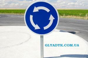 autoyrist_glyadyk-com-ua_ruh_po_kolu