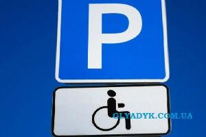 Уряд взявся за права осіб з обмеженими можливостями при паркуванні ТЗ