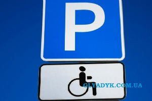 parking_autoyrist_glyadyk-com-ua