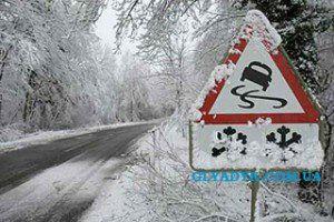 Увага! На автомобільних дорогах очікують складну дорожню обстановку
