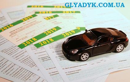 Страховка для автомобілів стала доступнішою