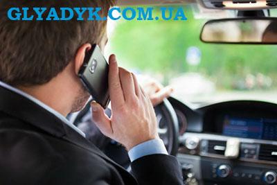Позбавлення водійських прав за розмови по телефону