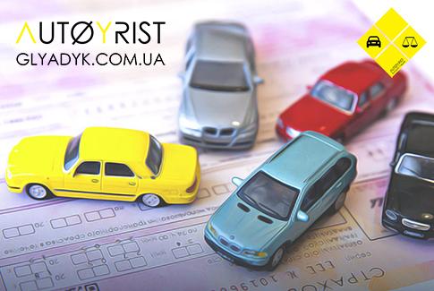 В Україні змінили правила обов'язкового автострахування відповідальності