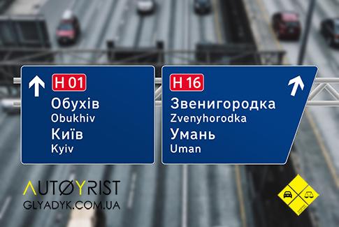 дорожні знаки ПДР - АвтоЮрист Київ