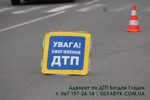 адвокат по ДТП - адвокат Глядик