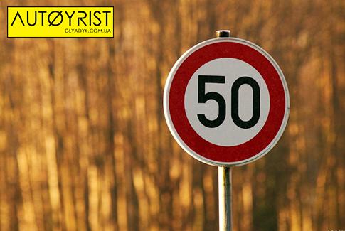 Підвищувати швидкість не будуть – поки що ще 50