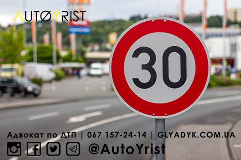 Максимально дозволена швидкість руху в столиці – 30 км/год.