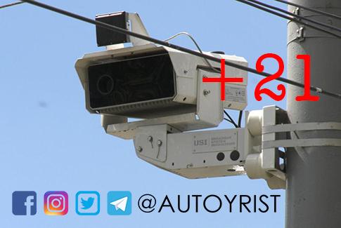 Камери автоматичної фіксації порушень ПДР працюватимуть в нових регіонах